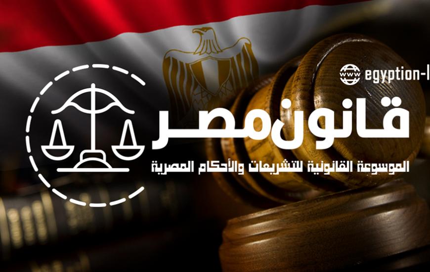 EgyptianLaw EgyptianLaw 870x550